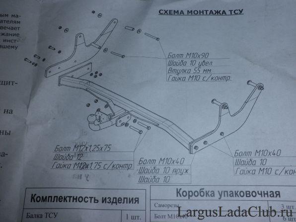 Схема подключения фаркопа на ларгус