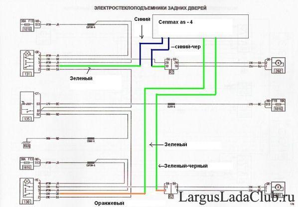 Схема подключения к задним